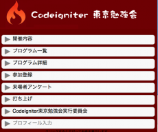 CodeIgniter東京勉強会